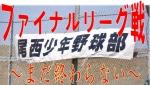 第4回 尾西少年野球<ファイナルリーグ戦>大会・決勝トーナメント